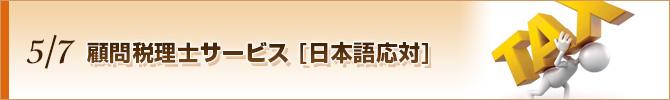 顧問税理士サービス [日本語応対]