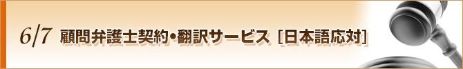 顧問弁護士契約•翻訳サービス [日本語応対]