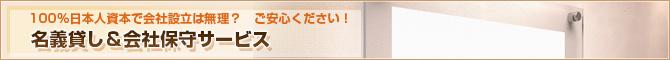 100%日本人資本で会社設立は無理? ご安心ください!名義貸し&会社保守サービス