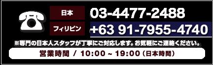 専門の日本人スタッフがていねいにご対応します。お気軽にご連絡ください。営業時間10:00~19:00